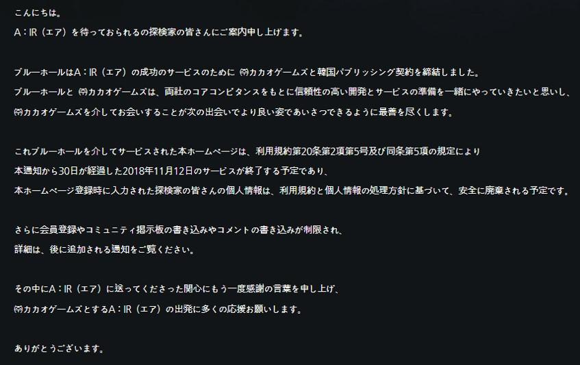 韓国公式サイト閉鎖