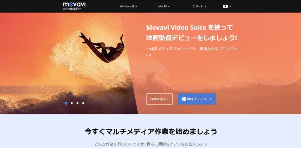 Movavi公式サイトトップ