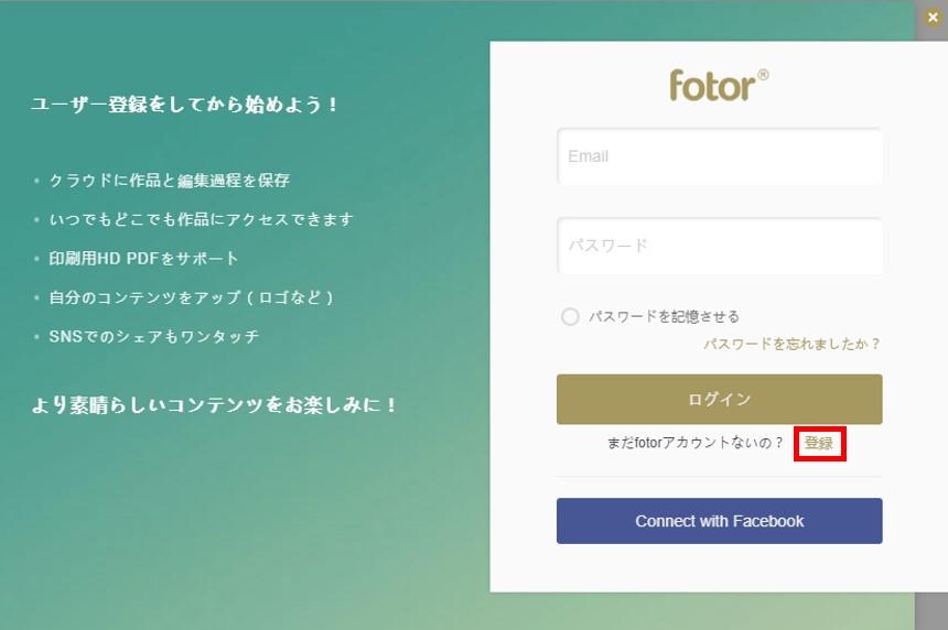 ユーザー登録1