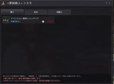 ドベンクルン黎明シャンデリア2