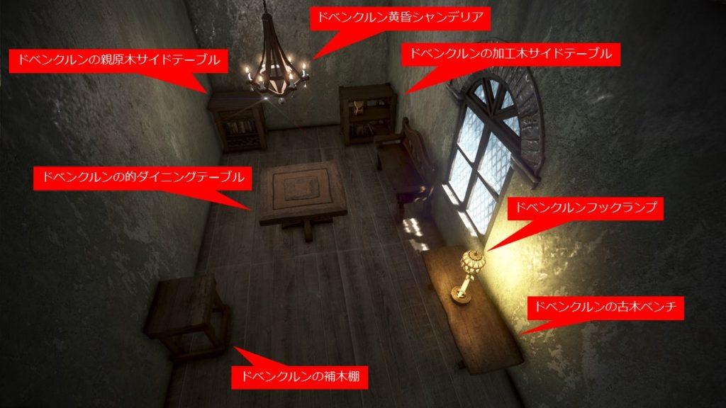ドベンクルン家具