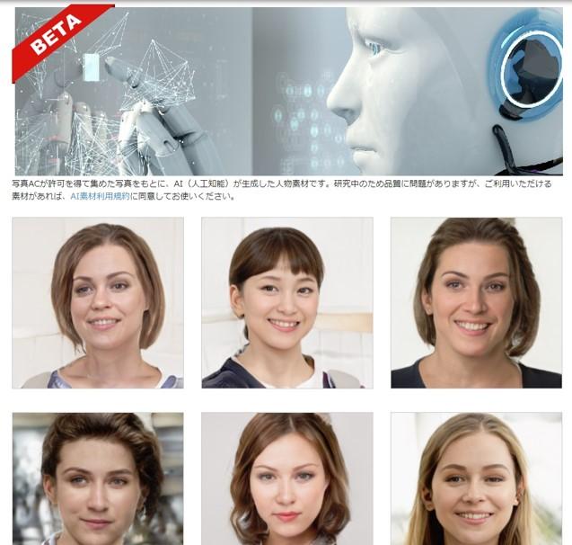 AI人物写真