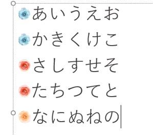 箇条書き図