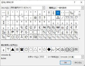 記号と特殊文字1