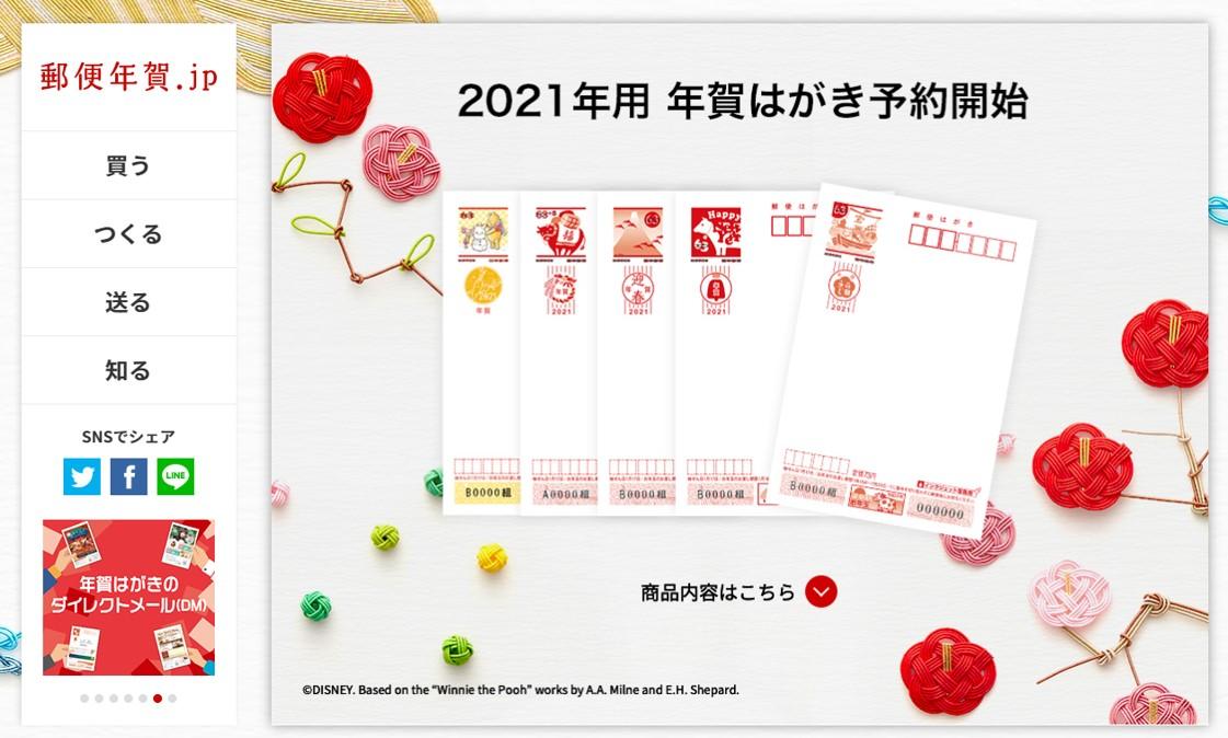ディズニー 年賀状 2021 2021年(令和3)年賀はがきの種類・発売日・価格は?ディズニー年賀にも注目!