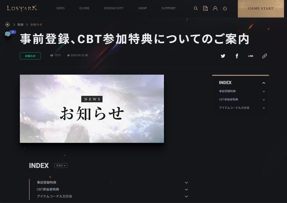 CBT参加特典