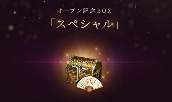 オープン記念ボックス0